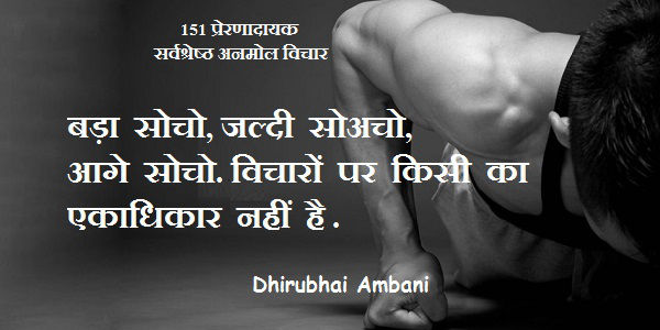 Motivational-messages-in-hindi