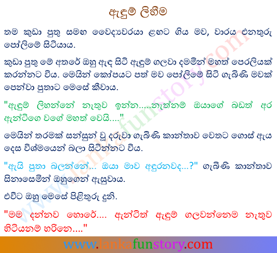 Sinhala Jokes-Undress