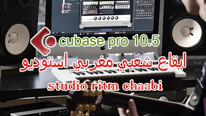 ايقاع شعبي ستوديو مع رابط التحميل studio chaabi لطلب اي ايقاع اترك تعليق