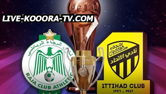 موعد مباراة الاتحاد والرجاء البيضاوي المغربي في نهائي البطولة العربية 2020