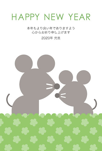 向かい合うネズミのシンプル年賀状(子年)
