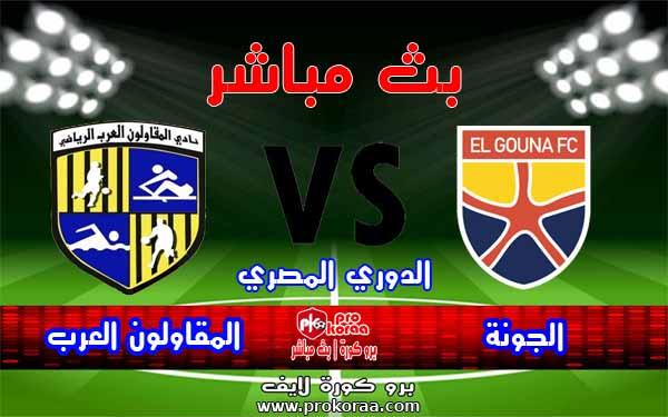 مشاهدة مباراة الجونة والمقاولون العرب بث مباشر