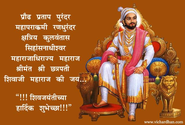 shiv jayanti images in marathi