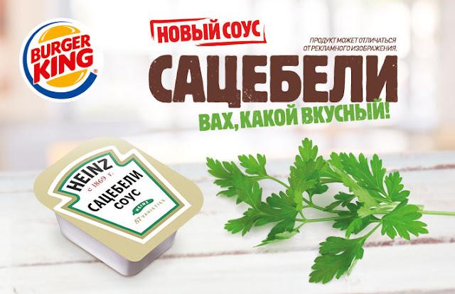 Соус «Сацебели» в Бургер Кинг, Соус «Сацебели» в Burger King, Соус «Сацебели» в Бургер Кинг цена стоимость 2017 Россия
