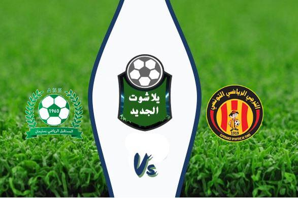 نتيجة مباراة الترجي التونسي ومستقبل سليمان اليوم السبت 1 أغسطس 2020 الرابطة التونسية لكرة القدم