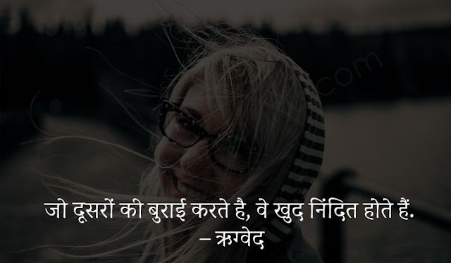 happy quotes in hindi on life