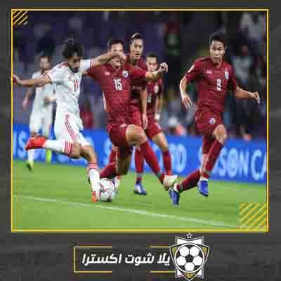 مشاهدة مباراة الإمارات وتايلاند اليوم