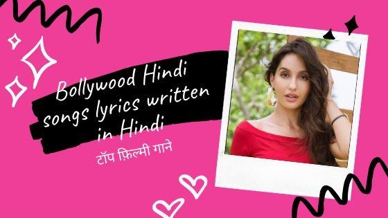 Hindi Songs Lyrics Written in Hindi