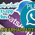 اتساب بلس الازرق Whatsapp Plus