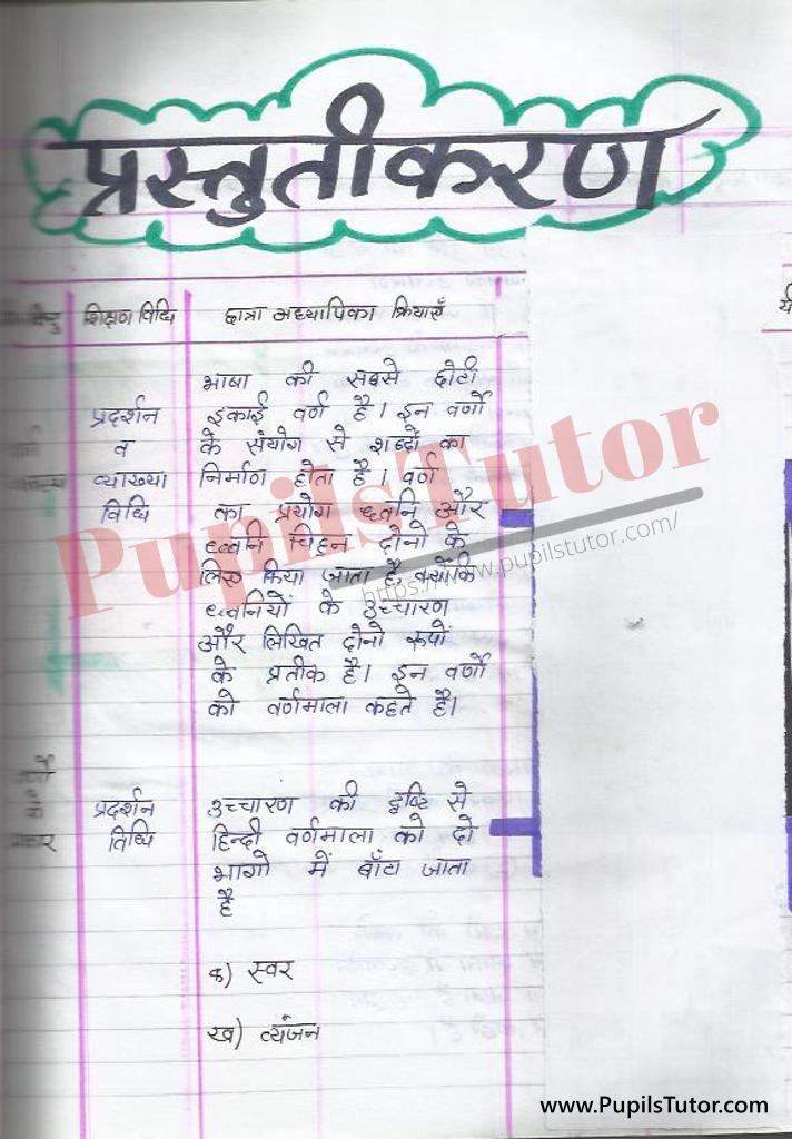 Hindi ki Mega Teaching Aur Real School Teaching and Practice Path Yojana on Hindi varn Mala swar vyanjan kaksha 4 se 8 tak  k liye