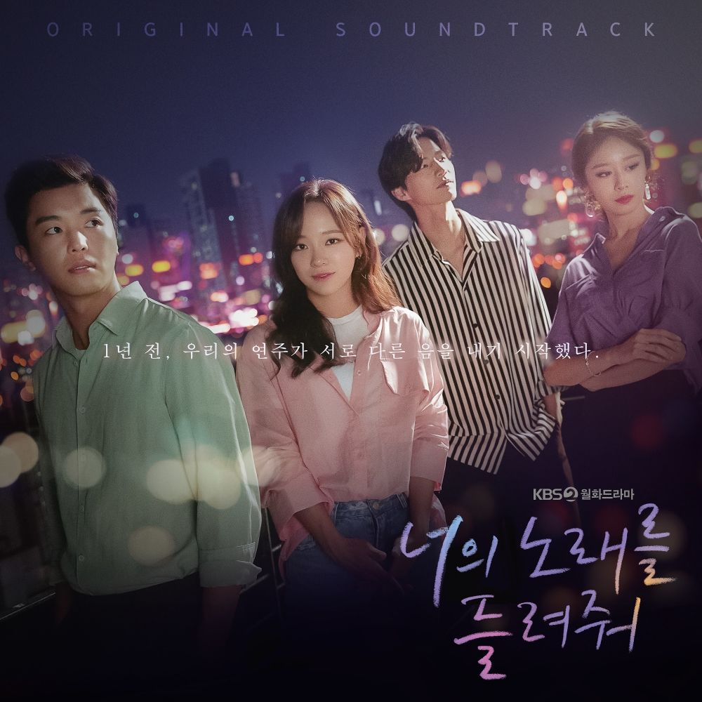 Various Artists – I Wanna Hear Your Song (Original Television Soundtrack)