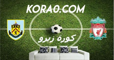 مشاهدة مباراة ليفربول وبيرنلي بث مباشر اليوم 11-7-2020 الدوري الإنجليزي