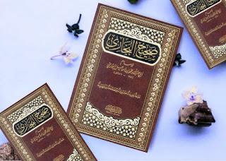 تحميل pdf كتاب صحيح البخاري كامل الإمام محمد بن إسماعيل البخاري