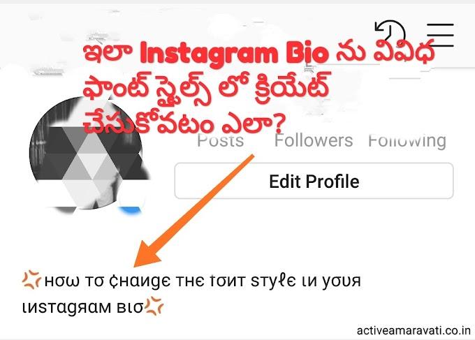 Instagram bio ను వివిధ ఫాంట్ స్టైల్స్ లో క్రియేట్ చేసుకోవడం ఎలా?