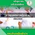 ทช02004 : การดูแลสุขภาพผู้สูงอายุ