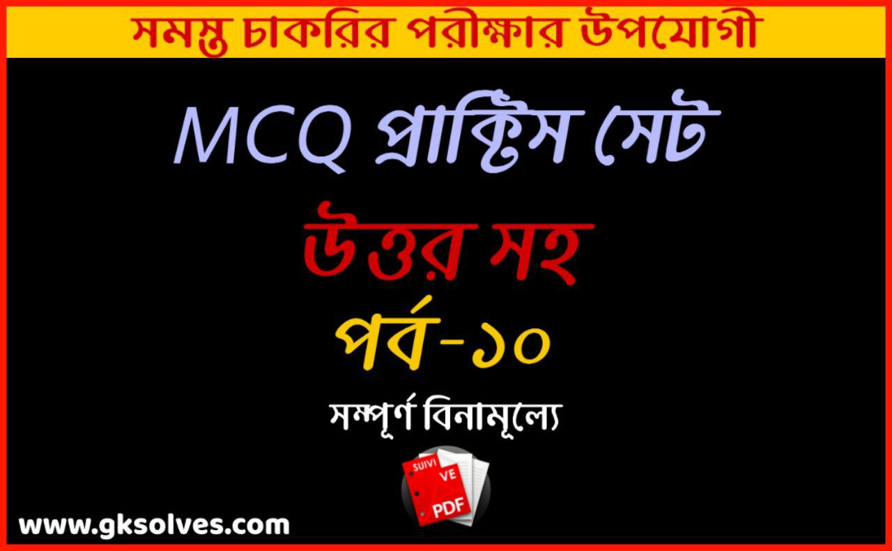 MCQ WBCS Practice Set-10 | Railway Group D Gk Question In Free Pdf | Rrb General Awareness Pdf 2020 | Wbcs Free Mock Test For 2020 | Wbcs Constitution Question