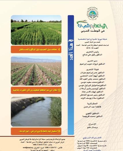 مجلة الزراعة و المياه في الوطن العربي  العدد 30