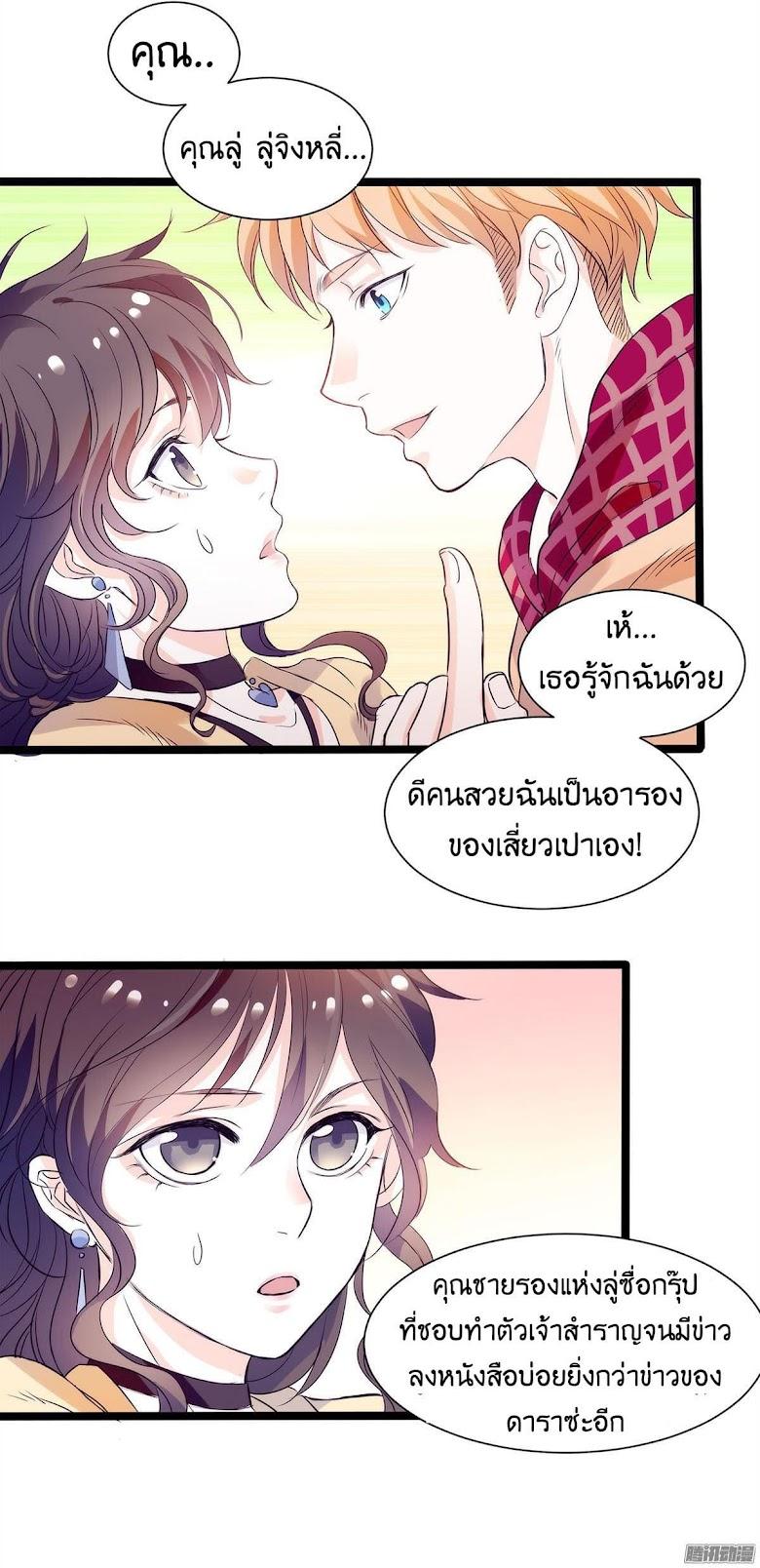 Full Marks, Hidden Marriage - หน้า 26