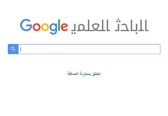 جوجل سكولار الباحث العلمي google scholar