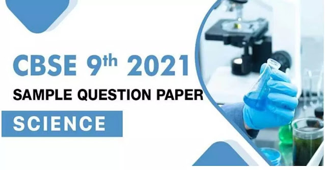 9 Class Science Sample Paper PDF Download