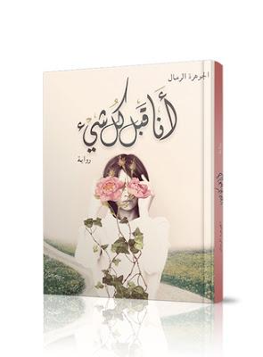 تحميل رواية انا قبل كل شيئ pdf للكاتبة الجوهرة الرمال