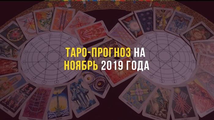 Таро-прогноз на ноябрь 2019 года