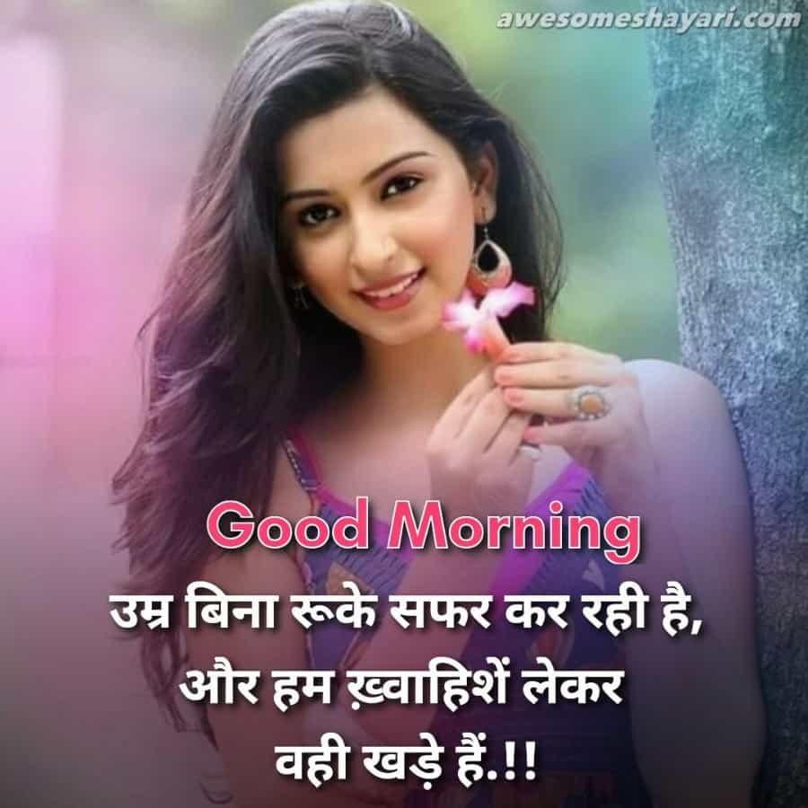 good morning hindi wishes image,  motivational good morning wishes image