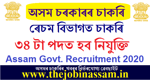 Directorate of Sericulture, Assam Recruitment 2020