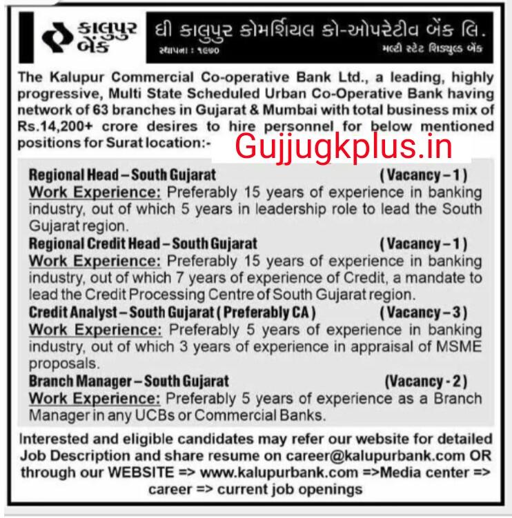 The Kalupur Commercial Co-operative Bank Ltd. recruitment 2021