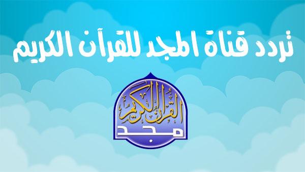 تردد قناة المجد للقرآن 2017 الجديد على النايل سات