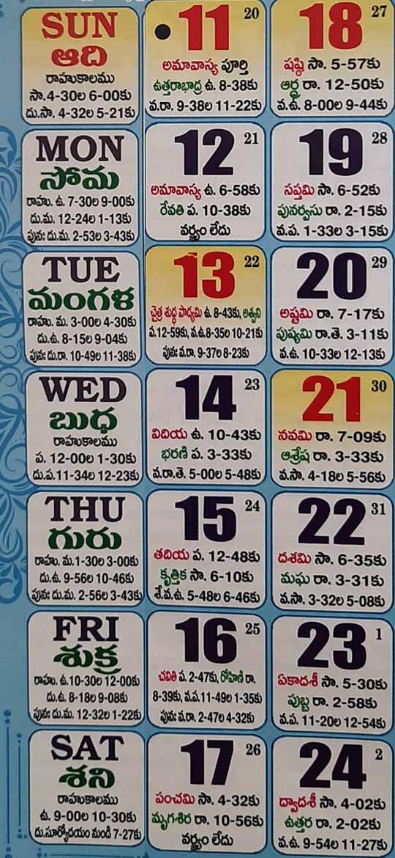 2021 April Telugu Calendar