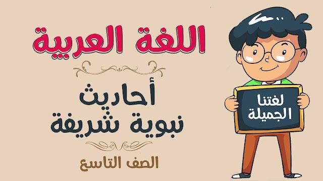 حل كتاب اللغة العربية للصف التاسع الفصل الثاني المنهج الجديد