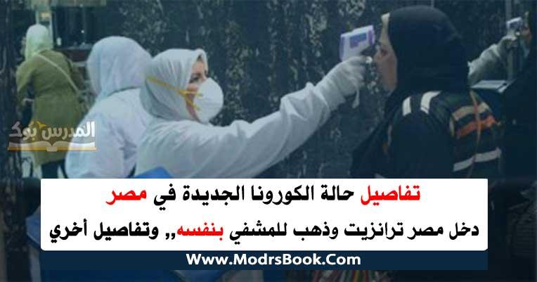تفاصيل حالة الكورونا الجديدة في مصر  دخل مصر ترانزيت وذهب للمشفي بنفسه,, وتفاصيل أخري هنا