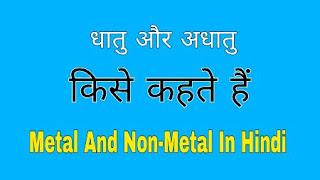 धातु और अधातु किसे कहते हैं?/ Metal And Non-Metal Kise Kahate Hain