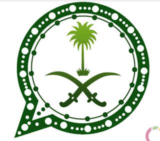 تحميل وتنزيل واتساب السعودية اخر اصدار برابط مباشر 2021 SaudiWhatsApp