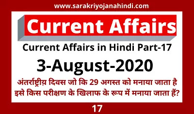 Top 50 Current Affairs in Hindi | 3 August 2020 करंट अफेयर्स प्रश्नावली