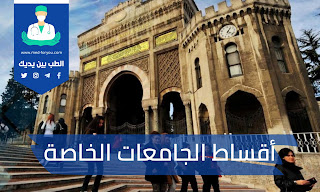 قسط دراسة طب الاسنان في الجامعات الخاصة في سوريا / رسوم و اقساط/