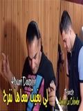 Houari Dauphin 2020 Li Bghit M3aha Nafrah