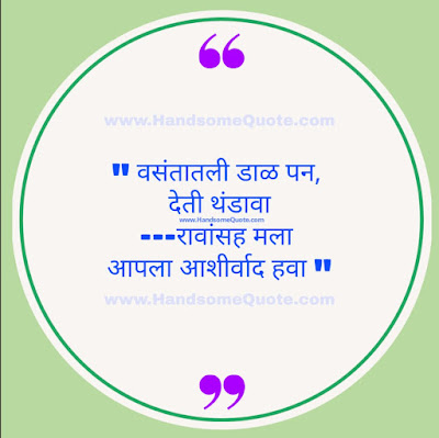 Marathi Ukhane Navari - Lagnache Ukhane