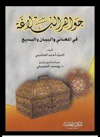 https://ashakimppa.blogspot.com/2020/01/download-terjemah-kitab-jawahirul.html