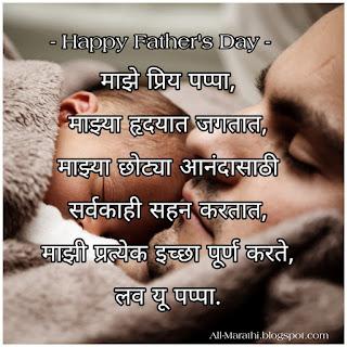 father day poem, fathers day poem, father poem,poem on father in marathi, father poem in marathi,marathi poem on father, status, father's Day Marathi status