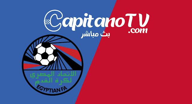 بث مباشر,مباراة مصر اليوم,مصر و انجولا,بث مباشر مصر و انجولا , مصر ضد انجولا