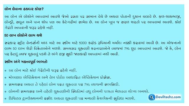 PM SVANidhi Yojana 2020 – Online Registration, Eligibility & Benefit  Online Application Registration Form 2020