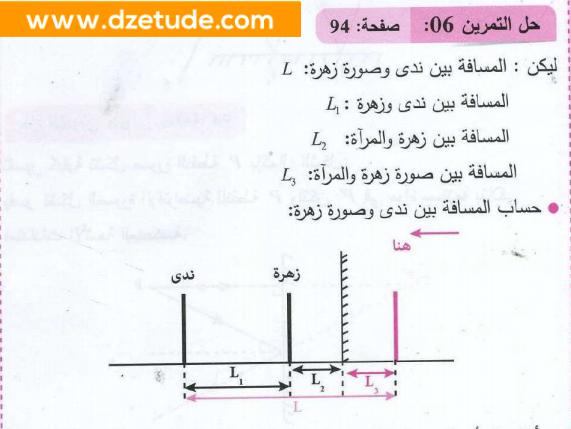 حل تمرين 6 صفحة 94 فيزياء السنة رابعة متوسط - الجيل الثاني