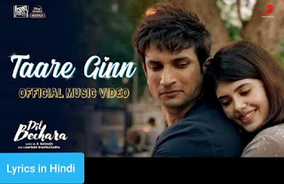 तारे गिन्न Taare Ginn Lyrics in Hindi | A R Rahman