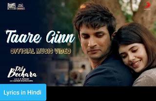 तारे गिन्न Taare Ginn Lyrics in Hindi | A R Rahman
