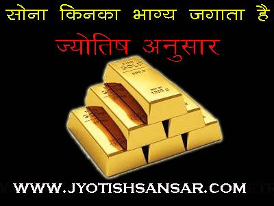Sona Kinka Bhagya Jagata Hai jyotish Anusar