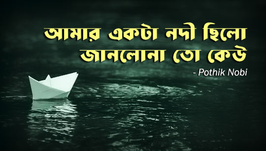 Aamar Ekta  Nodi Chilo Bengali Lyrics – TAPOSH FEAT| The Bangla Lyrics