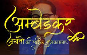 Dr.Ambedkar Jayanti 14 april 2020,History of Baba Ambedkar