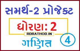 std 2 Ganit Project-4 for Samarth-2 online Talim